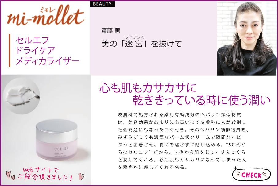 mimolet-web掲載21.10.01